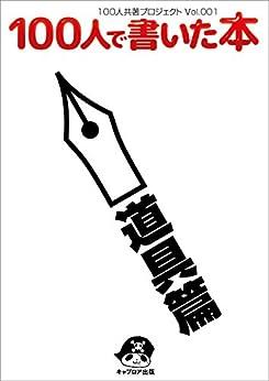 [100人共著プロジェクト, もりしんじ]の100人で書いた本~道具篇~ (キャプロア出版)
