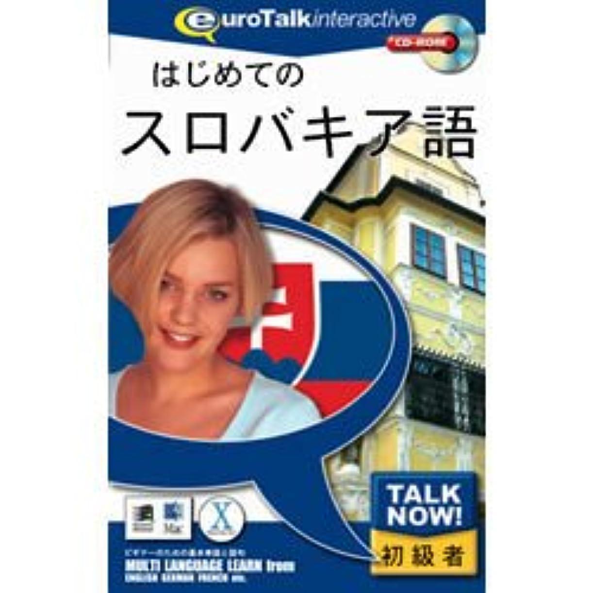 リベラル染料ベルTalk Now! はじめてのスロバキア語