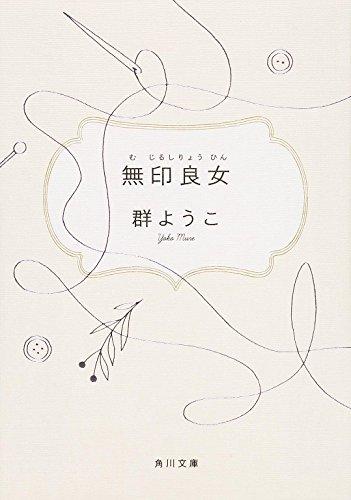 無印良女 (角川文庫)の詳細を見る