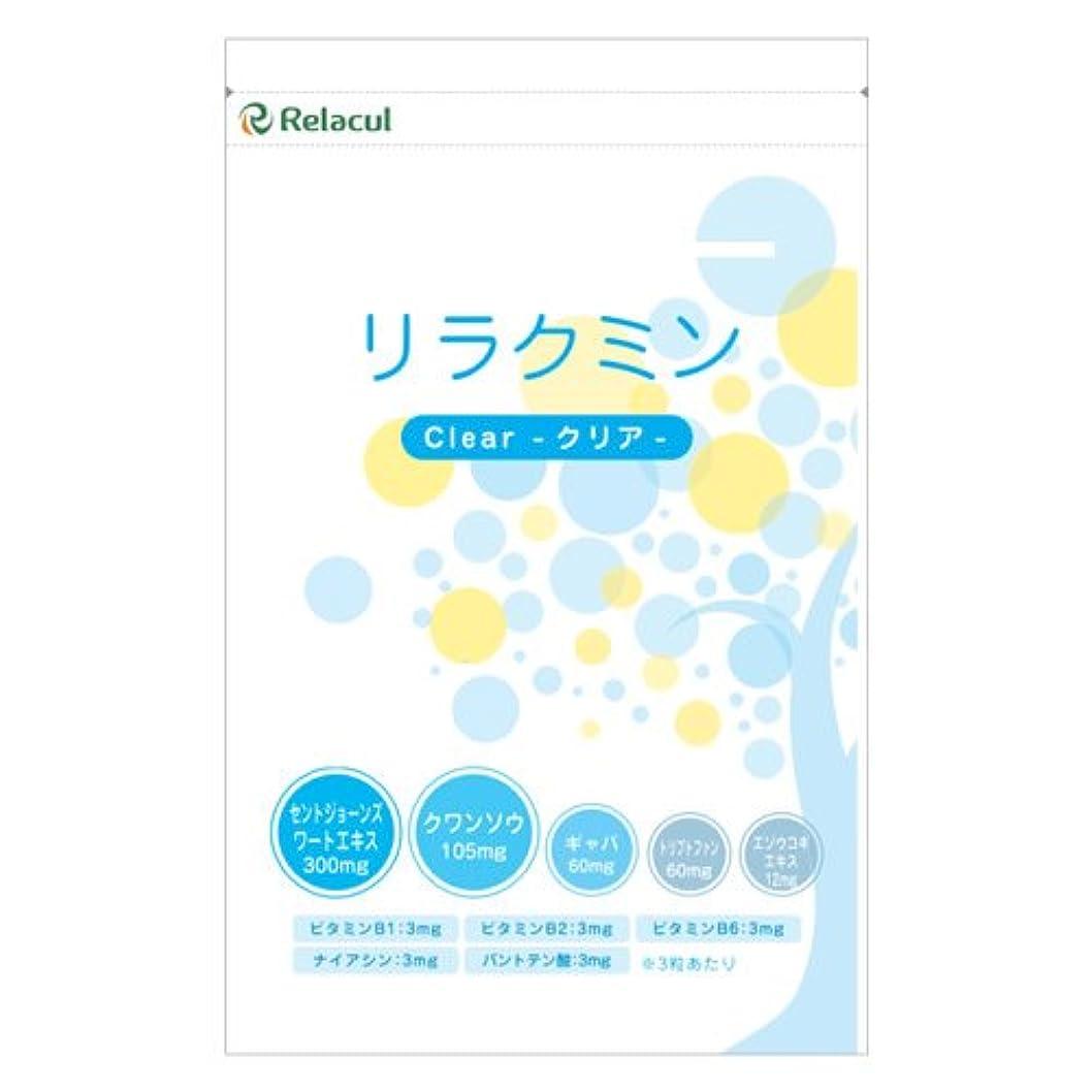 レジ欠伸完璧なセロトニン サプリ (日本製) ギャバ セントジョーンズワート トリプトファン エゾウコギ [リラクミンクリア 1袋] 90粒入 (約1か月分) リラクミン サプリメント