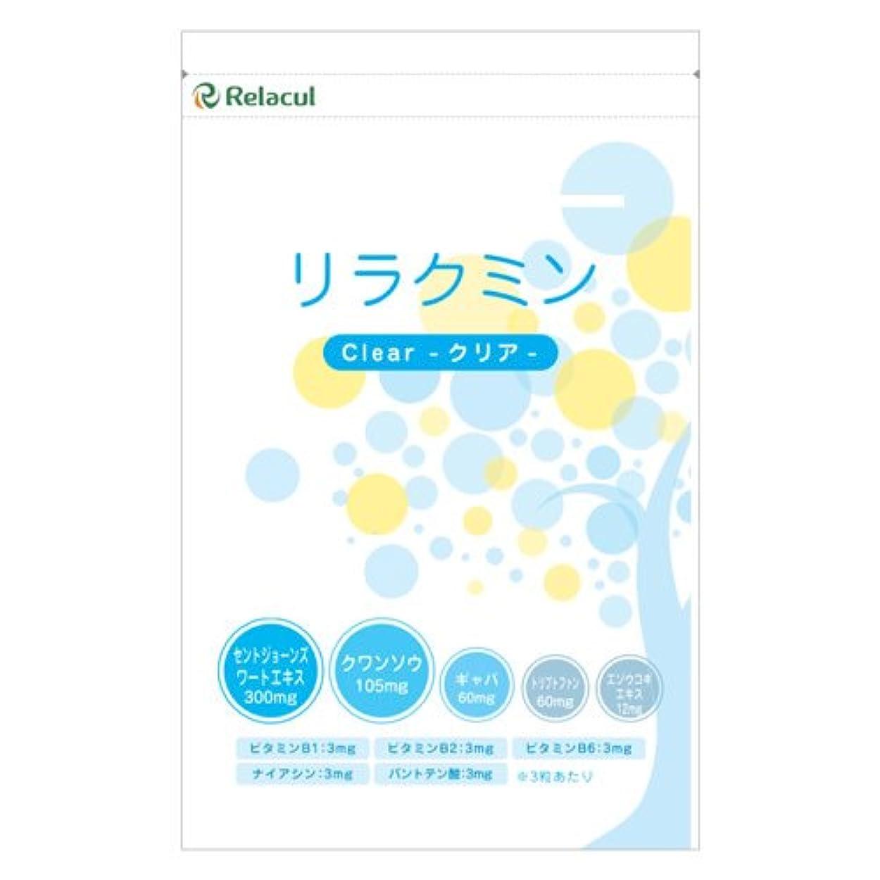 しわ現実的ナインへセロトニン サプリ (日本製) ギャバ セントジョーンズワート トリプトファン エゾウコギ [リラクミンクリア 1袋] 90粒入 (約1か月分) リラクミン サプリメント