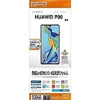 ラスタバナナ HUAWEI P30 フィルム 平面保護 高光沢防指紋 ファーウェイP30 液晶保護フィルム G1781P30