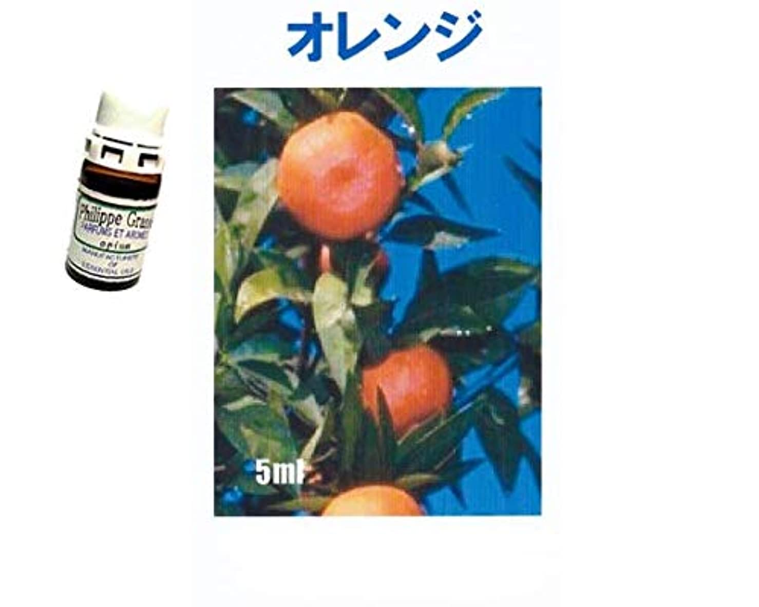 有益ユニークな迷惑アロマオイル オレンジ 5ml エッセンシャルオイル 100%天然成分