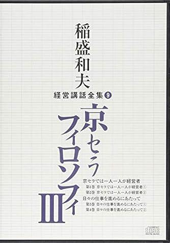 稲盛和夫経営講話全集9「京セラフィロソフィIII」