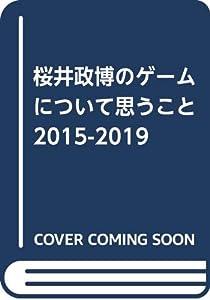 桜井政博のゲームについて思うこと 2015-2019