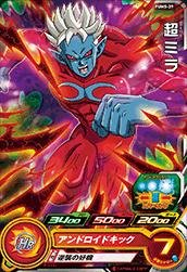 スーパードラゴンボールヒーローズ/PUMS-29 超ミラ