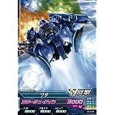 ガンダムトライエイジ/ジオンの興亡/第3弾/Z3-009/C/ヅダ/ミラージュ・ゲイル