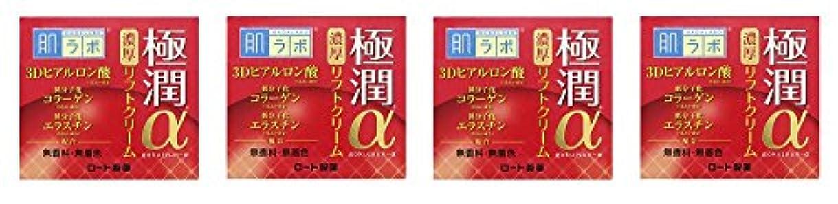 着飾るロマンチック破産【まとめ買い】肌ラボ 極潤α リフトクリーム 50g×4個