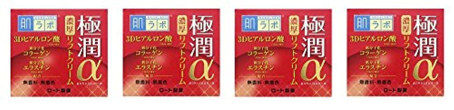 ヒステリック船外指令【まとめ買い】肌ラボ 極潤α リフトクリーム 50g×4個