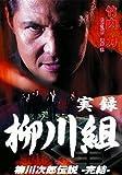 実録 柳川組 柳川次郎伝説-完結- [DVD]