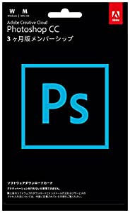 Adobe Photoshop CC 3か月版 [ダウンロードカード]