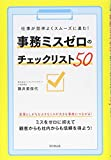 仕事が効率よくスムーズに進む!  事務ミスゼロのチェックリスト50 (DO BOOKS) 画像
