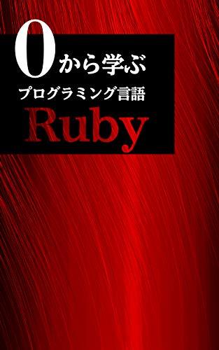 ゼロから学ぶプログラミング言語Ruby
