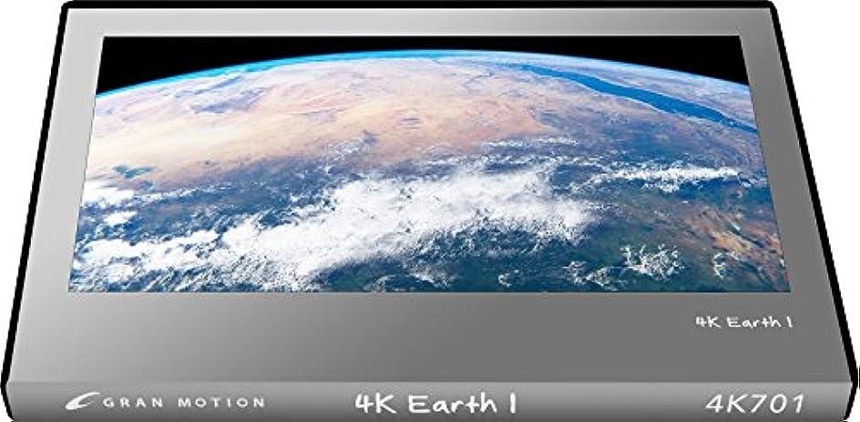 ポルトガル語代理人不公平4K701_4K動画素材集グランモーション 4K地球1(ロイヤリティフリーDVD素材集)