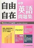 中学自由自在問題集 英語: 基礎から難関校突破まで自由自在の実力をつけるスーパー問題集