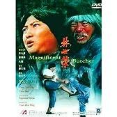 燃えよデブゴン 7 [DVD]