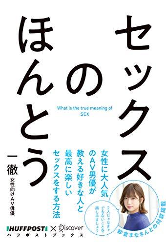 セックスのほんとう (ハフポストブックス)