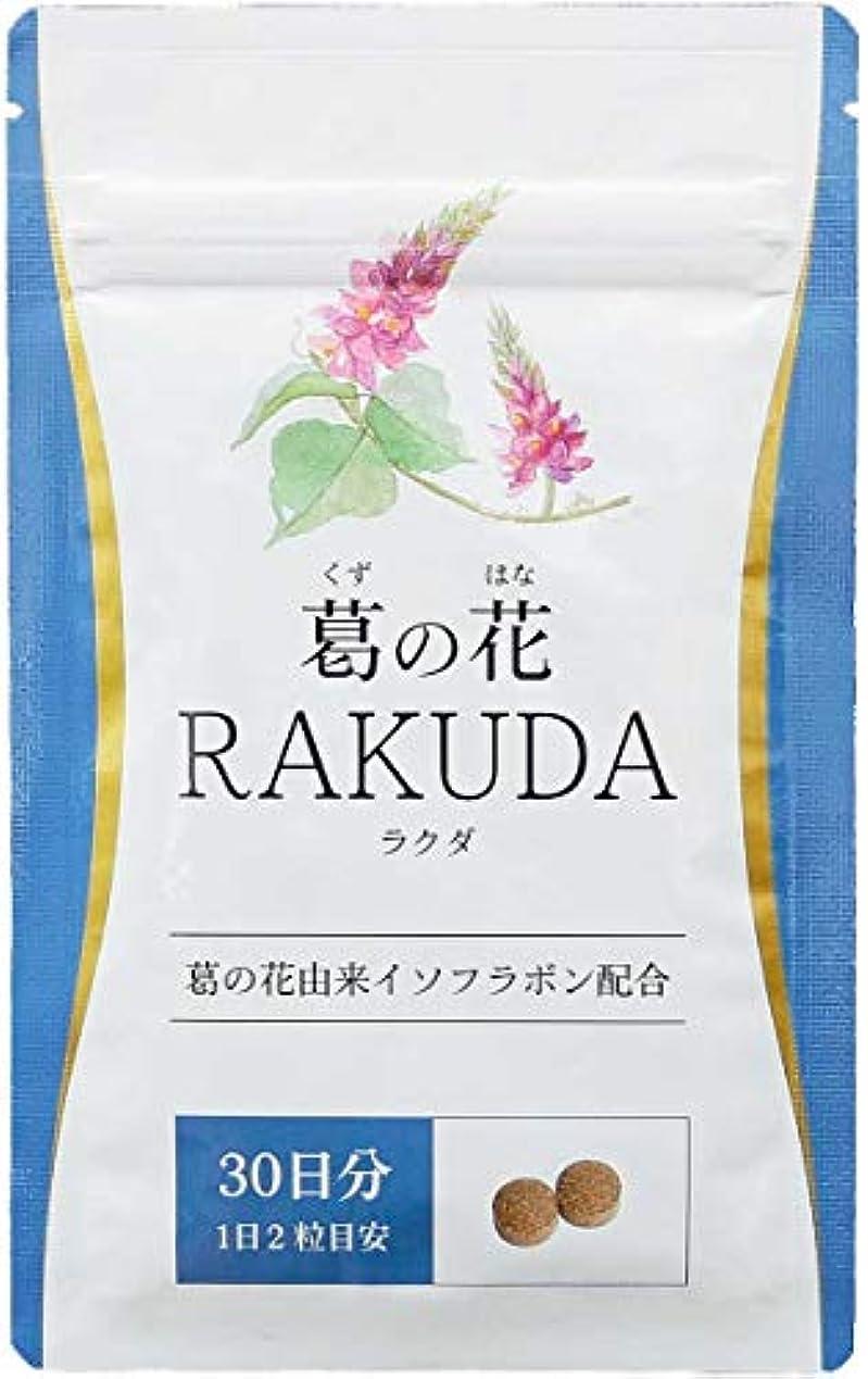 放散する先に不道徳葛の花 ラクダ 葛の花イゾフラボン ダイエット サプリメント 30日分
