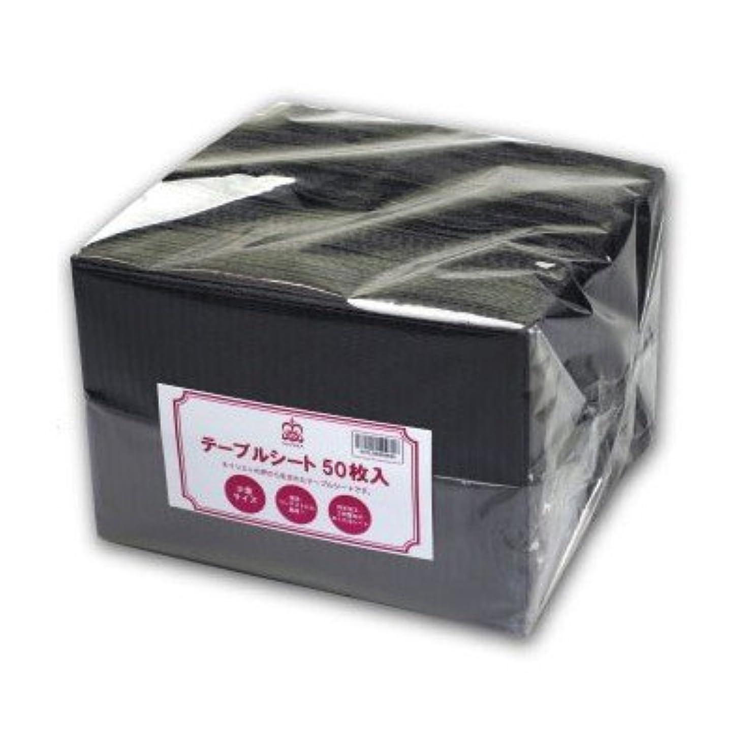 冷蔵庫継承食用ミクレア MICREA テーブルシート ブラック 50枚