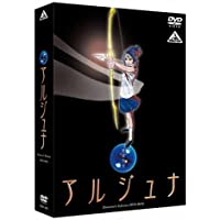 EMOTION the Best 地球少女アルジュナ Director's Edition DVD-BOX