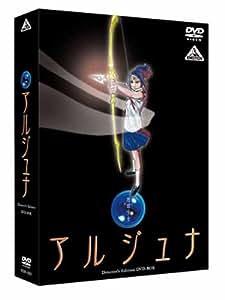 EMOTION the Best 地球少女アルジュナ Director's Edition DVD-BOX