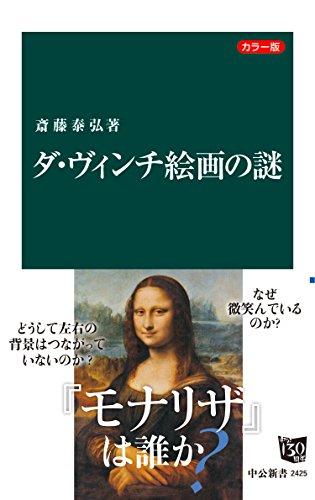 カラー版 ダ・ヴィンチ絵画の謎 (中公新書)の詳細を見る