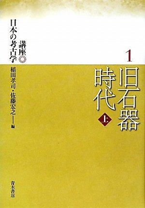 旧石器時代〈上〉 (講座日本の考古学)