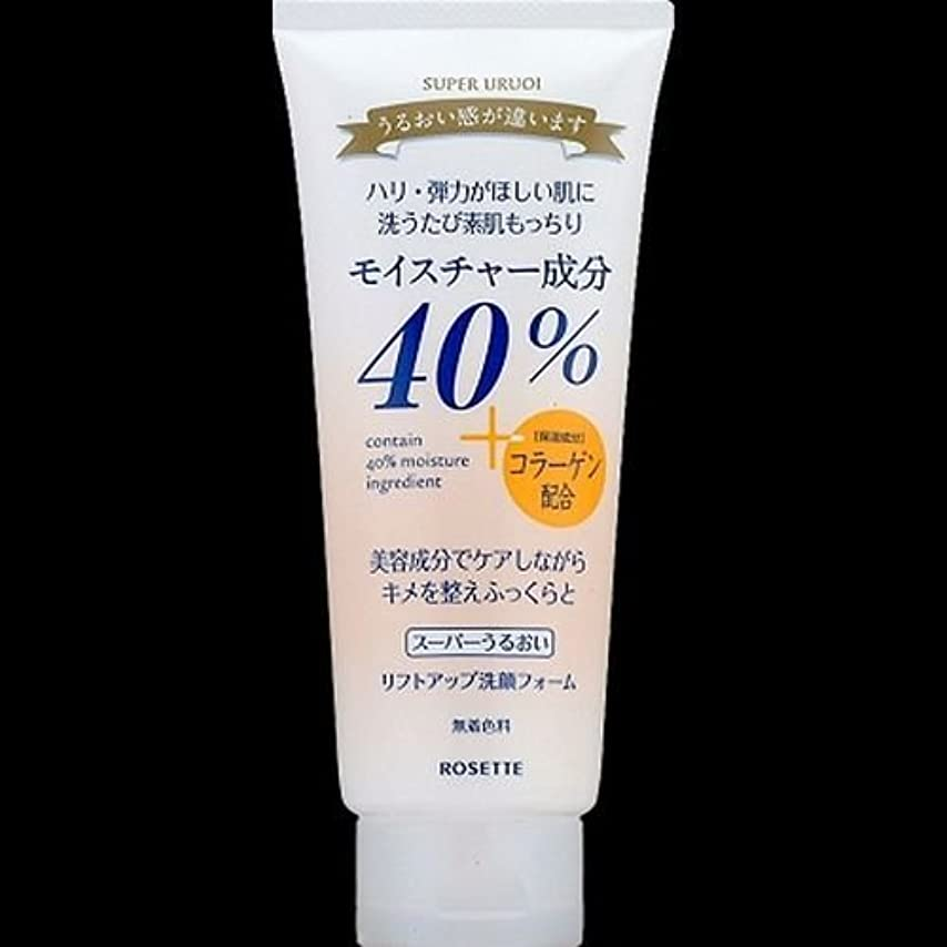 支店拡散するラリーベルモント【まとめ買い】ロゼット 40%スーパーうるおいリフトアップ洗顔フォーム 168g ×2セット