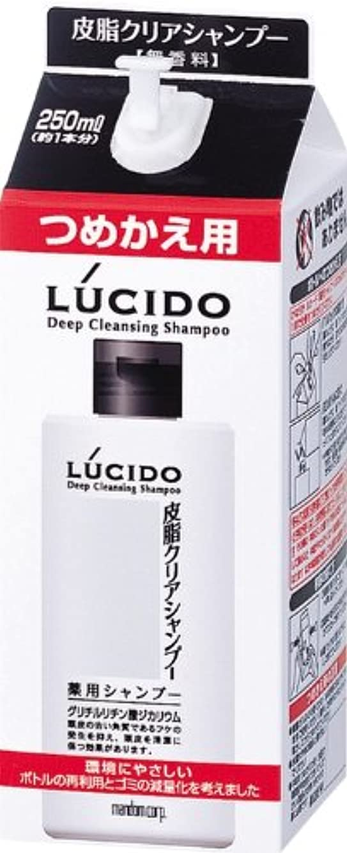 料理エレガント信頼できるLUCIDO (ルシード) 皮脂クリア薬用シャンプー 詰め替え用 (医薬部外品) 250mL