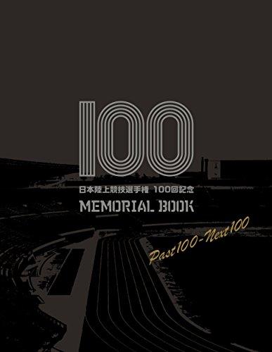 日本陸上競技選手権 100回記念 MEMORIAL BOOKの詳細を見る
