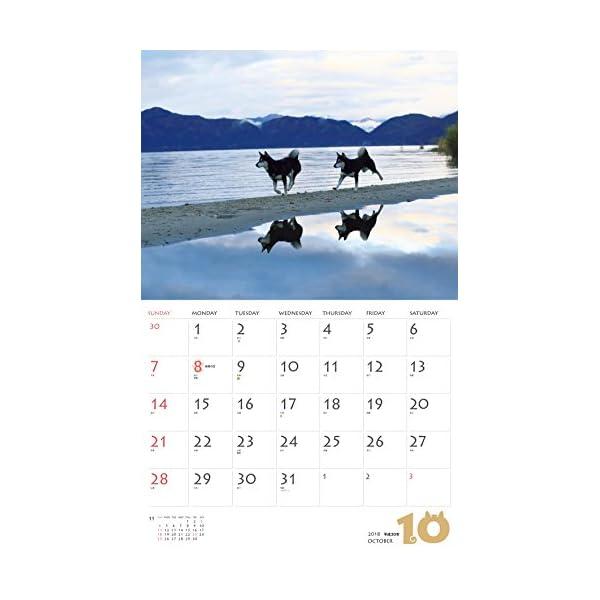 カレンダー2018 柴犬 (ヤマケイカレンダ...の紹介画像12