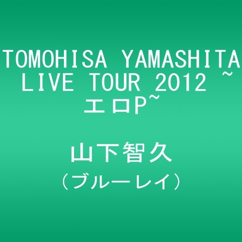 TOMOHISA YAMASHITA LIVE TOUR 2012 ~エロP~ [Blu-ray]