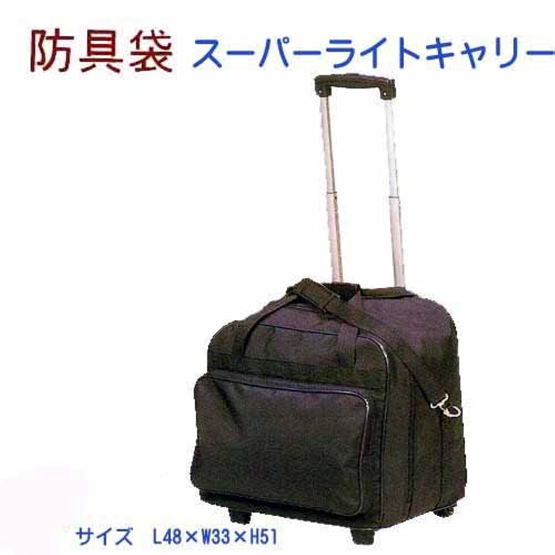 剣道防具袋 スーパーライトキャリー