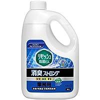 【業務用 布・空間用消臭スプレー】リセッシュ除菌EX 消臭ストロング 2L(花王プロフェッショナルシリーズ)