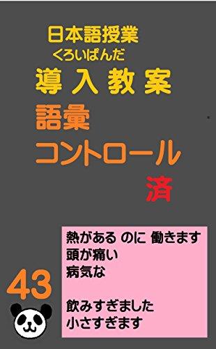 盗み見教案 くろいぱんだー新米日本語教師のための導入授業・教案ー 第43課(教案5枚): 「のに」と「すぎます」の意外イメージもきちんと伝わる