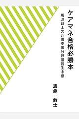 ケアマネ合格必勝本 ~馬淵敦士の介護支援分野講義生中継~ オンデマンド (ペーパーバック)