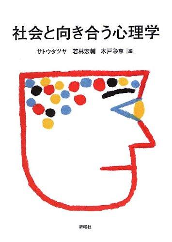 社会と向き合う心理学