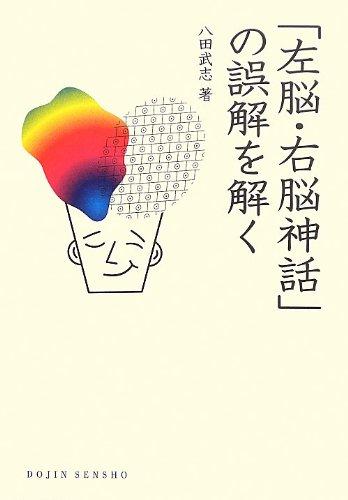 「左脳・右脳神話」の誤解を解く (DOJIN選書)