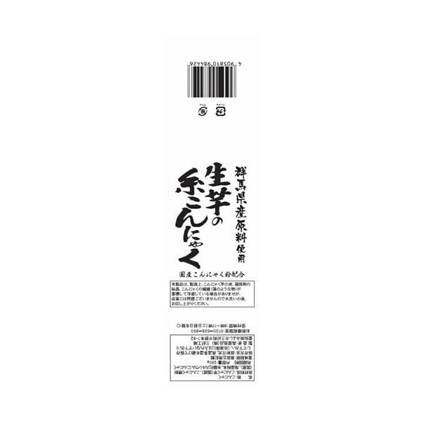 高章食品 生芋の糸こんにゃく 250g×3個の紹介画像3