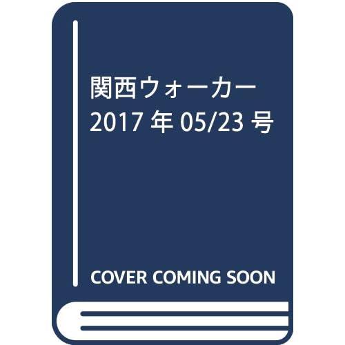 関西ウォーカー 2017年05/23号