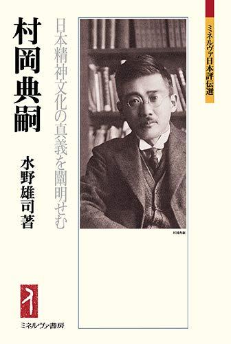 村岡典嗣:日本精神文化の真義を闡明せむ (ミネルヴァ日本評伝選)