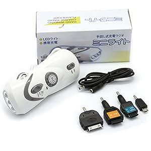 1台4役!手回し式充電LEDライト&ラジオ&携帯充電&サイレン