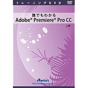 誰でもわかるAdobe Premiere Pro CC 上巻