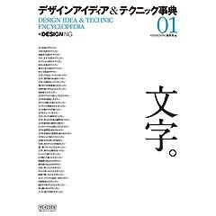 デザイン アイディア&テクニック事典01「文字。」