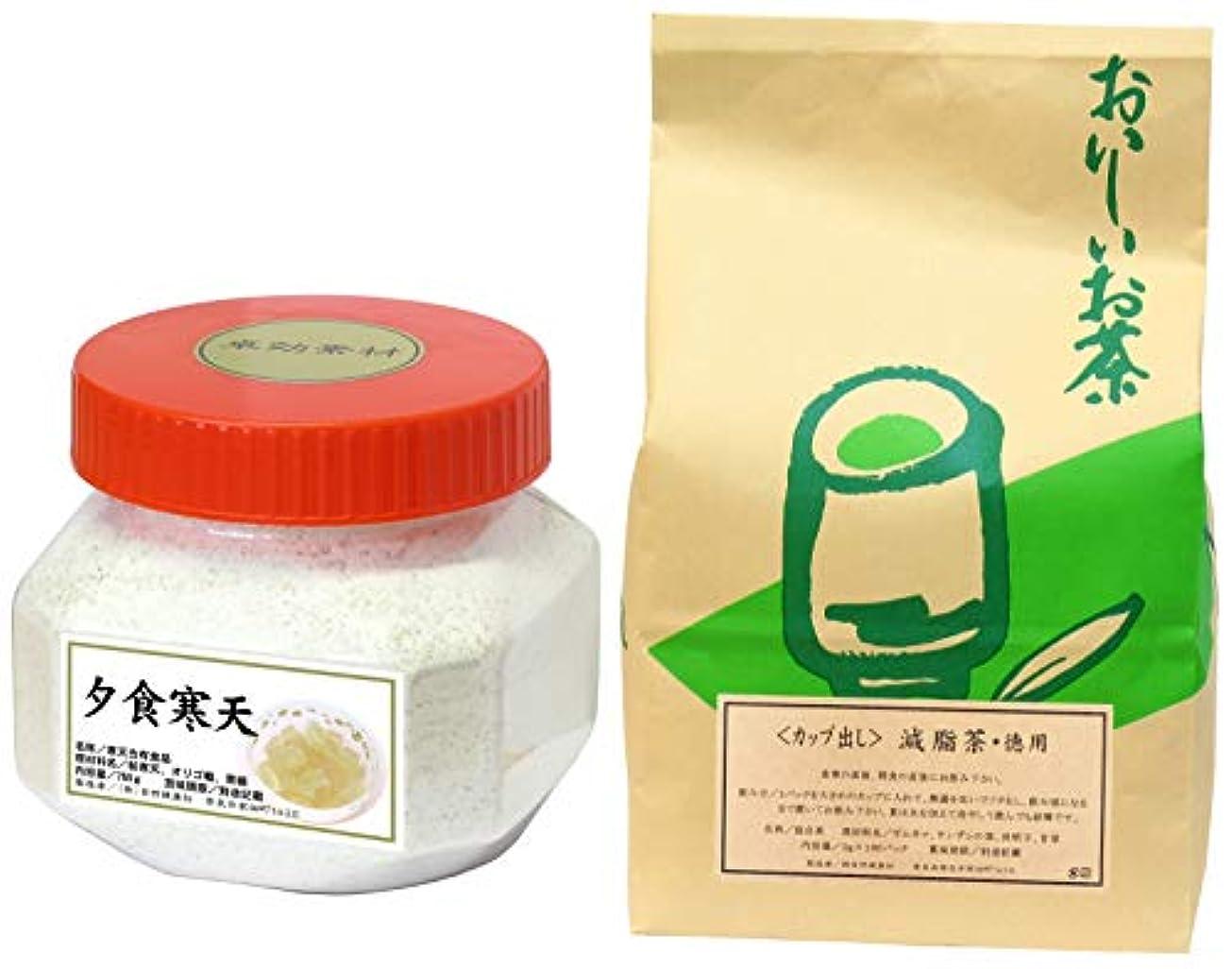 常習者その分自然健康社 夕食寒天 750g + 減脂茶?徳用 180パック