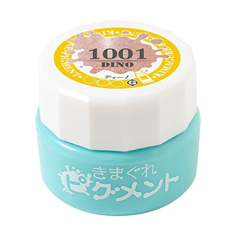 移行愛撫余暇Bettygel きまぐれピグメント ディーノ QYJ-1001 4g UV/LED対応
