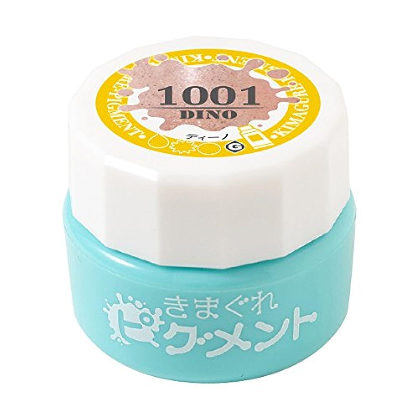 Bettygel きまぐれピグメント ディーノ QYJ-1001 4g UV/LED対応