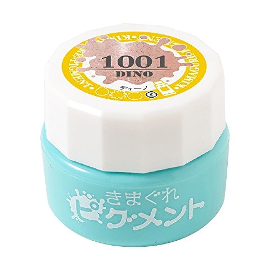 しわ麺製油所Bettygel きまぐれピグメント ディーノ QYJ-1001 4g UV/LED対応
