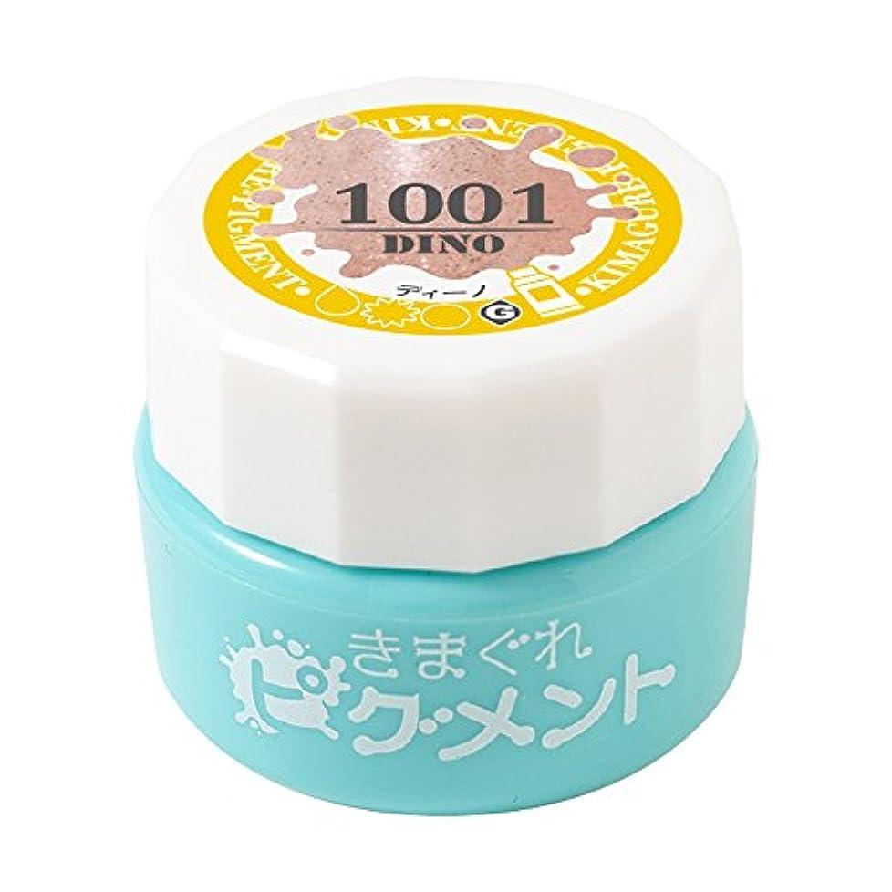 敬意を表する言語自治Bettygel きまぐれピグメント ディーノ QYJ-1001 4g UV/LED対応