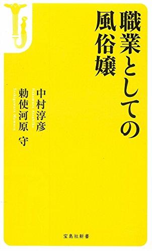 職業としての風俗嬢 (宝島社新書)